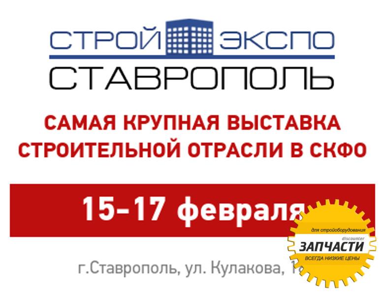 Техника завода СО «Grand» будет выставлена на СТРОЙЭКСПО-2018 в Ставрополе