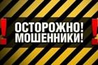Срочная телеграмма. Мошенничество на штукатурных станциях по России