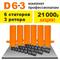 Комплект шнековых пар D 6-3 (9 шт.) - фото 7131
